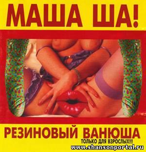 Альбом -Маша-ша / Резиновый Ванюша- (1998)