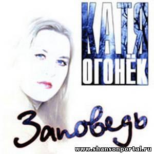 Альбом -Заповедь- (2002)