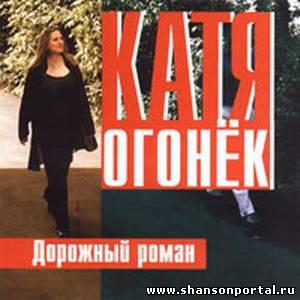 Альбом -Дорожный роман- (2001)