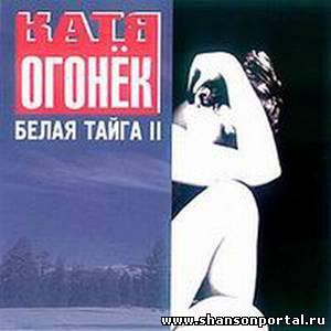 Катя Огонёк Альбом -Белая тайга 2- (1998)