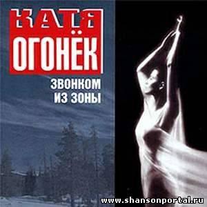 Альбом -Звонком из зоны- (2000)