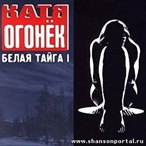 Альбом -Белая тайга 1- (1998)