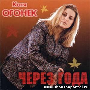 Альбом -Через года- (2000)