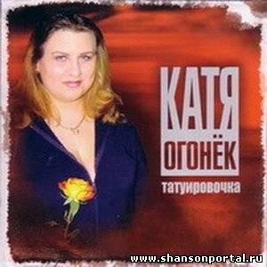 Альбом -Татуировочка- (Наколочка)(2004)