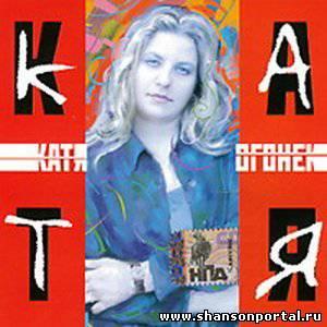 Альбом -Катя- (2005)