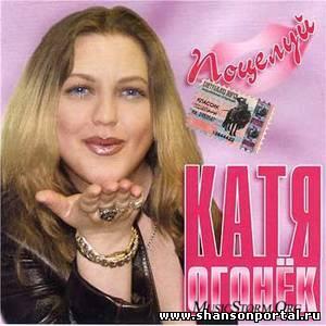 Альбом -Поцелуй- (2004)