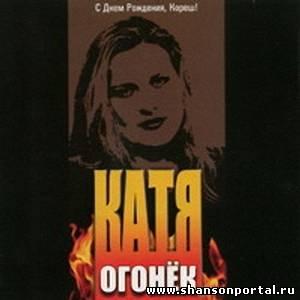 Альбом -С днём рождения, Кореш!- (2005)