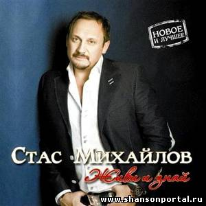 Стас Михайлов Живи и знай (Новое и Лучшее) (2010)