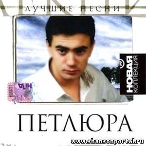 Петлюра (Юрий Барабаш) Альбом -Лучшие песни. Новая коллекция- (2009)