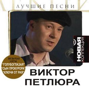 Виктор Петлюра - MP3 - Все альбомы Скачать песни бесплатно - Шансон Портал музыка скачать бесплатно без регистрации
