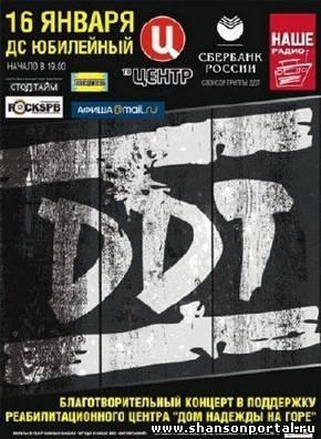 Ддт дискография [1982-2014, рок, mp3].