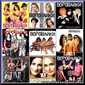 Группа -Воровайки- MP3 - Все альбомы - Дискография