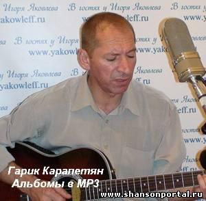 Гарик Карапетян - Альбомы - MP3